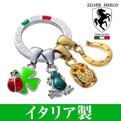 Silver Mirco ( シルバーミルコ ) 七宝のキーリング &チャーム クアトログッドラック < イタリア製 >