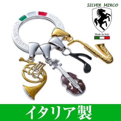 Silver Mirco ( シルバーミルコ ) 七宝のキーリング &チャーム ミュージック < イタリア製 >