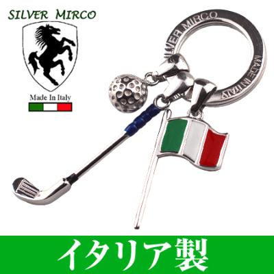 シルバーミルコ 七宝キーリング・ゴルフ < イタリア 製 > ゴルフモチーフ