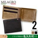 【名入れ可】イタリア製<br>駱駝革(ラクダ革)シリーズ<br>二つ折り財布