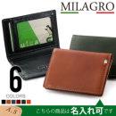 Milagro イタリア製ヌメ革タンポナートレザーシリーズ パス&カードケース ca-s-524