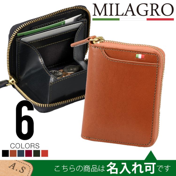 財布 小銭入れ コインケース 小銭 コイン ボックス box ファスナー 皮 革 本革 レザー ミラグロ milagro