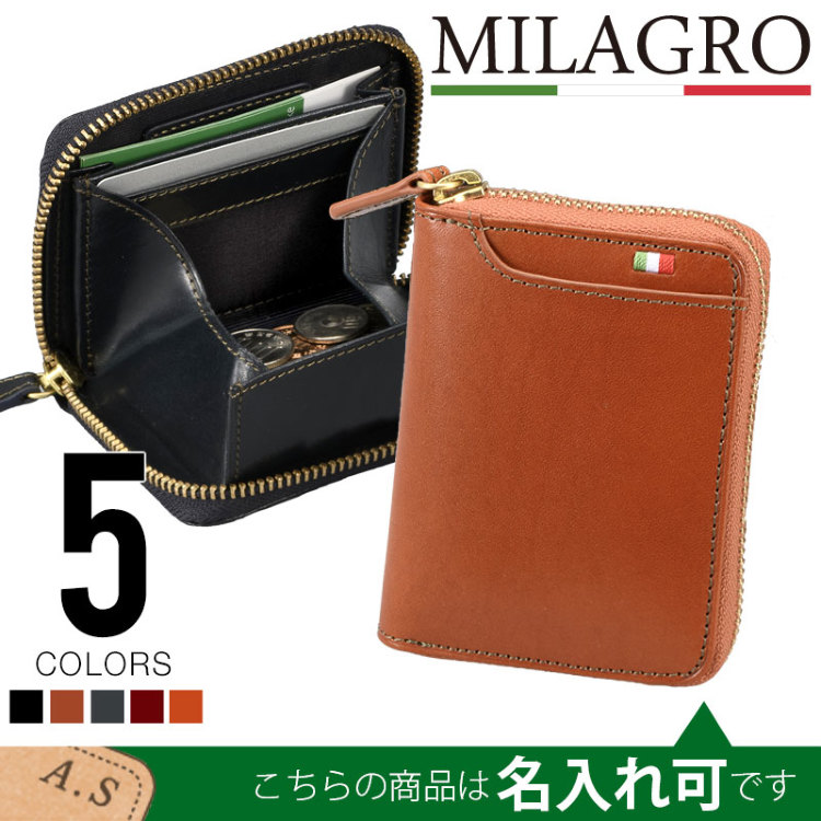 Milagro(ミラグロ)ボックスコインケース横型