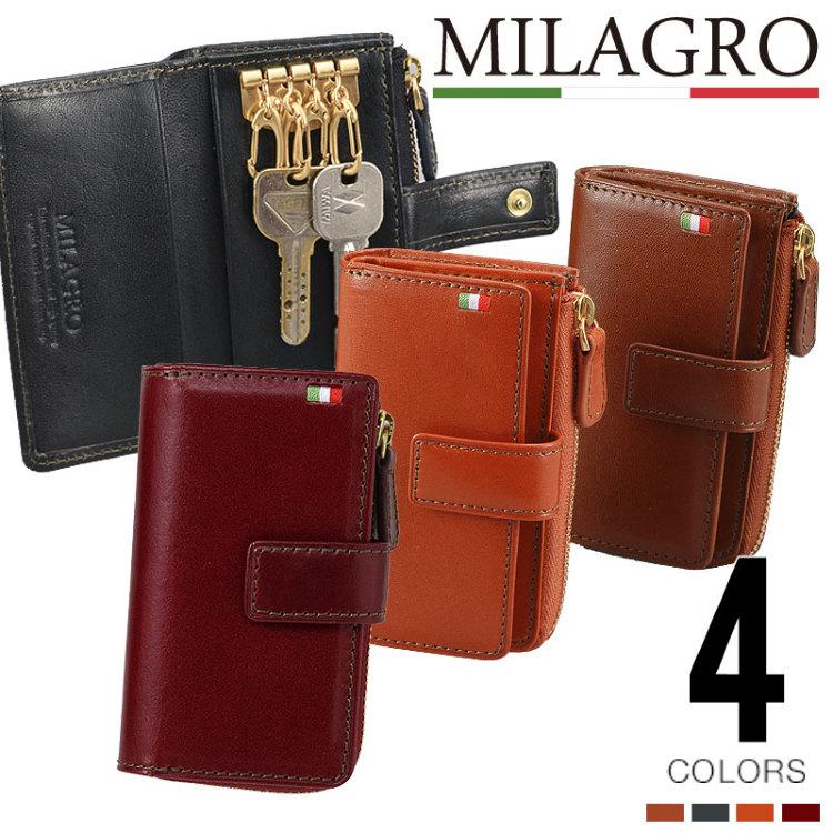 Milagro イタリア製ヌメ革タンポナートレザーシリーズ キー&コインケース ca-s-594