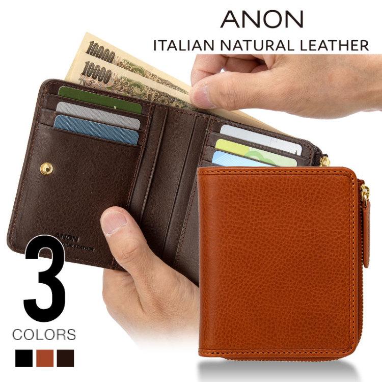 ANON(アノン) 伊・バケッタレザー・L字ファスナー二つ折り財布
