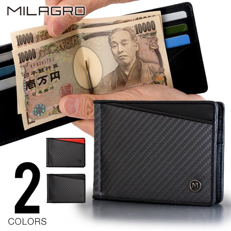 財布 二つ折り財布 マネークリップ 札ばさみ カード 札入れ 皮 革 レザー カーボン 炭素繊維 MILAGRO ミラグロ