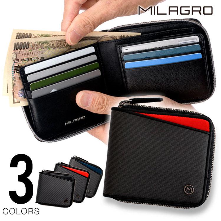財布 二つ折り財布 小銭入れ コインケース カード 札入れ 皮 革 レザー カーボン 炭素繊維 MILAGRO ミラグロ