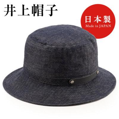 井上帽子 越後片貝木綿 デニムハット【日本製】