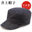 井上帽子 越後片貝木綿 デニムワークキャップ【日本製】