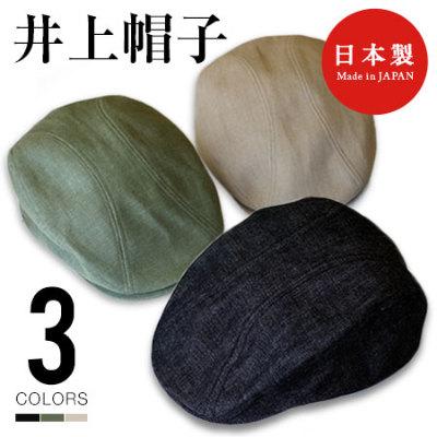 井上帽子 ウォッシュコットン ハンチング【日本製】