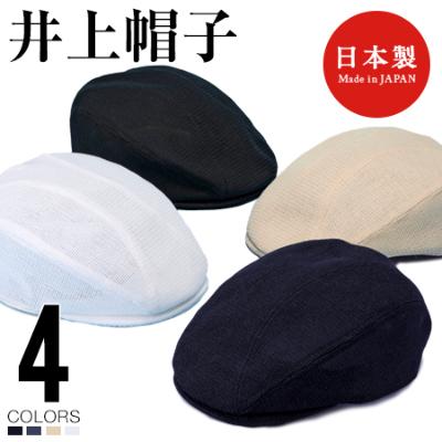 井上帽子 涼感メッシュハンチング 【日本製】