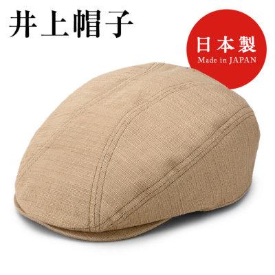 井上帽子 ブッチャー織りハンチング 日本製