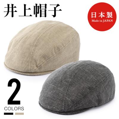 井上帽子 柿渋加工 折りたたみハンチング【日本製】