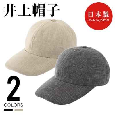 井上帽子 柿渋加工 折りたたみキャップ【日本製】