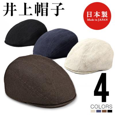 井上帽子 折りたためる麻のハンチング【日本製】