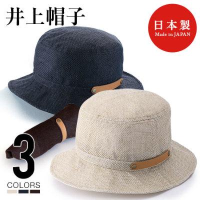 井上帽子 折り畳める 麻×メッシュハット【日本製】