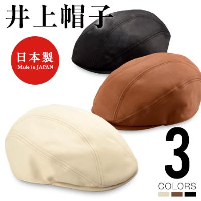 井上帽子 レザー調ハンチング【日本製】 in-hpu008