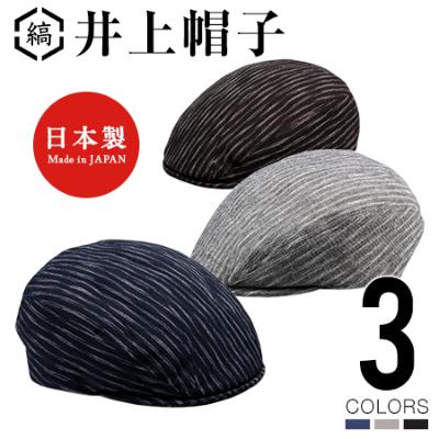 井上帽子 越後亀田縞のハンチング【日本製】