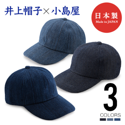 キャップ 野球帽 ベースボールキャップ ペンケース  藍染め 刺し子 武州 小島屋 井上帽子 たためる