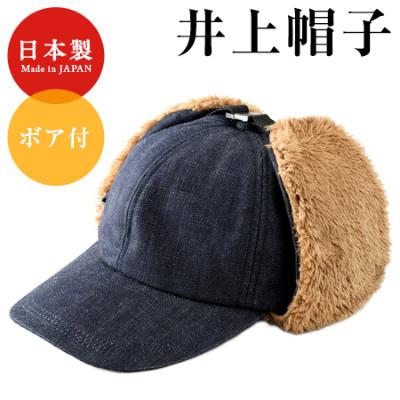 井上帽子 岡山デニム ボア付キャップ【日本製】