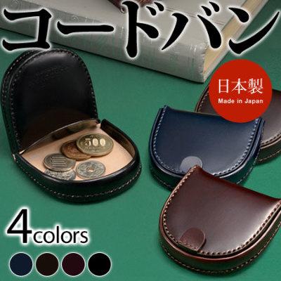 水染めコードバン【国産】馬蹄型コインケース