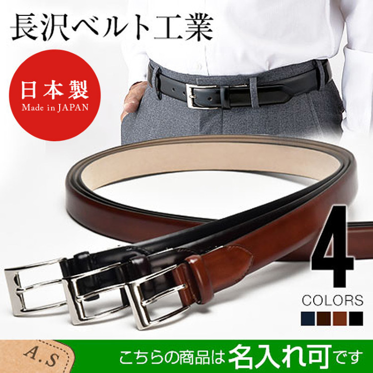 ベルト 紳士ベルト メンズベルト 日本製ベルト スーツ 革 本革 長沢ベルト Milagro