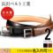 長沢ベルト工業 伊 ブッテーロ 【国産】35mm 厚盛り上げベルト