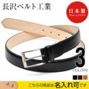 長沢ベルト工業 姫路産 キップ 【国産】30mm ベルト