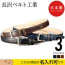 長沢ベルト工業 ベルーガ 【国産】カジュアルベルト