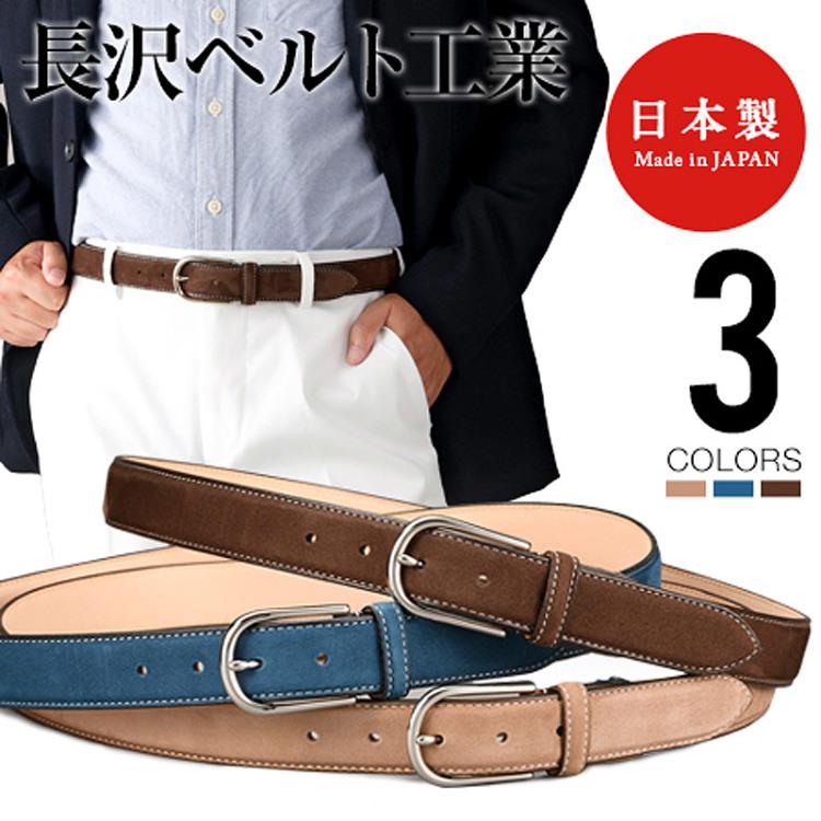 ベルト 紳士ベルト メンズベルト 革 皮 レザー ヌバック 長沢ベルト 日本製