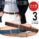 長沢ベルト工業 【国産】 姫路ヌバックレザー フェザーベルト