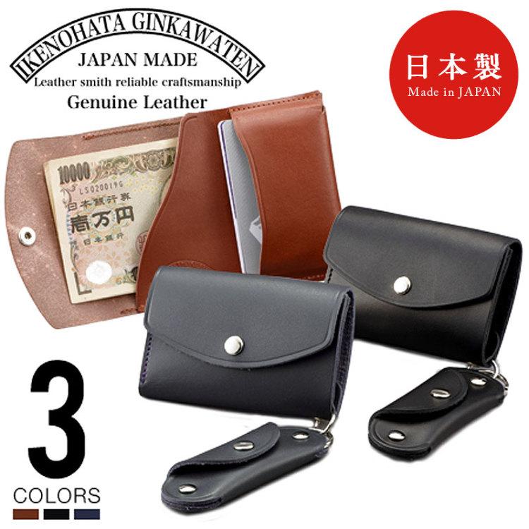 池之端銀革店 姫路産ヌメ革 ミニ財布&キーコインケース