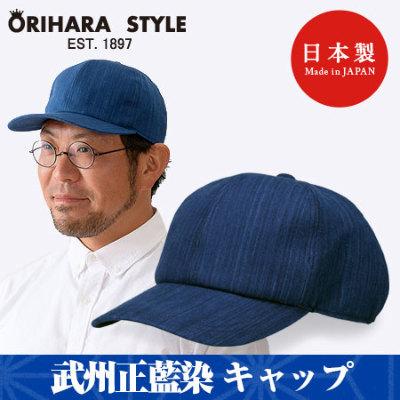 ORIHARA STYLE 小島屋 武州正藍染 キャップ