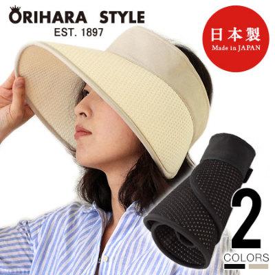 ORIHARA STYLE 折りたたみ式 軽量UVサンバイザー