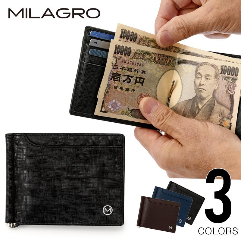 財布 マネークリップ 札ばさみ 札入れ 折り財布 薄い財布 小銭入れあり 革 本革 レザー サフィアーノ Milagro ミラグロ