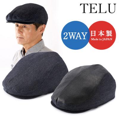 TELU 2WAYデニム ハンチング【日本製】