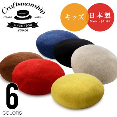 よこい ウール八角ベレー帽 キッズ 日本製