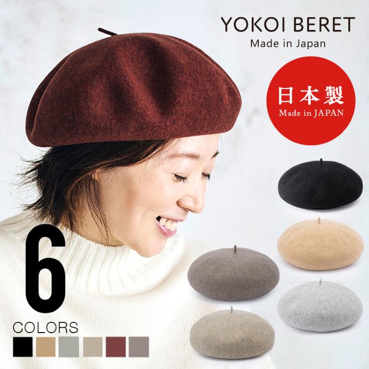 ベレー帽 バスクベレー 帽子 日本製 JAPAN エクストラ ファイン ウール よこい yokoi