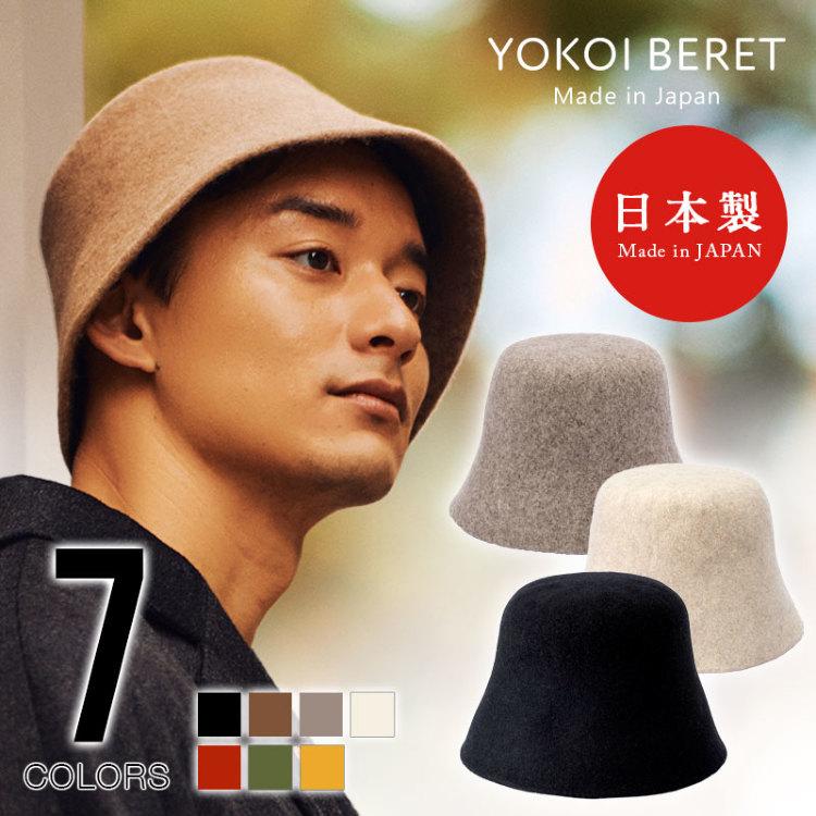 YOKOI BERET  PINO(ピノ) バケットハット